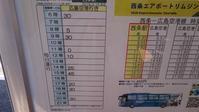 広島空港から台北 桃園(タオユエン)空港へ - Tea's room  あっと Japan