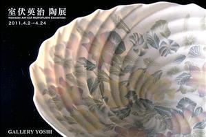 異才逝く 室伏英治クン - 桃青窯696