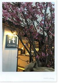 代官山の穴場カフェ it COFFEE♪ - **いろいろ日記**