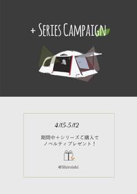 Coleman +シリーズキャンペーン - 秀岳荘みんなのブログ!!