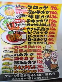 京都市 イマムラ総業のフライと梅小路公園の桜 - 転勤日記