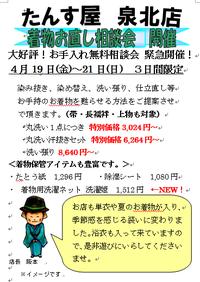 着物丸洗い2,800円企画明日までです! - 着物Old&Newたんす屋泉北店ブログ
