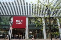 MUJIは、MUJIでも、「MUJIHOTEL」が、銀座にオープン - 旅プラスの日記