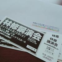 林修先生 - くくるタイムス from 信州