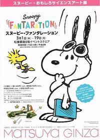 スヌーピー・ファンタレーション - AMFC : Art Museum Flyer Collection