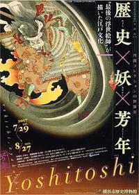歴史×妖×芳年 - AMFC : Art Museum Flyer Collection