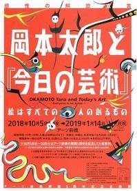 岡本太郎と『今日の芸術』 - Art Museum Flyer Collection