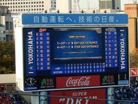 横浜DeNAvs広島2回戦@横浜スタジアム(観戦) - 湘南☆浪漫