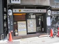 川福 本店(大阪・心斎橋) - さんころのにっき
