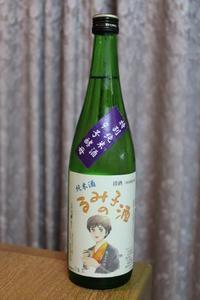 森喜酒造「るみ子の酒」特別純米 - やっぱポン酒でしょ!!(日本酒カタログ)
