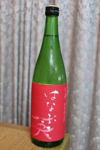 森喜酒造「妙の華英(はなぶさ)」特別純米 - やっぱポン酒でしょ!!(日本酒カタログ)
