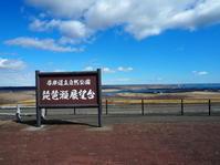 2019.04.07 霧多布岬 ジムニー日本一周後半23日目 - ジムニーとピカソ(カプチーノ、A4とスカルペル)で旅に出よう