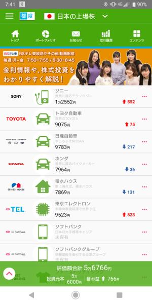 ONE TAP BUY 日本株 6週目の成績発表。 - 初心者でも儲けたい!!バヤの株式投資日記