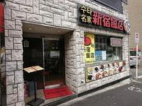 新大久保が激混み・・・・ - 今日も食べようキムチっ子クラブ (料理研究家 結城奈佳の韓国料理教室)