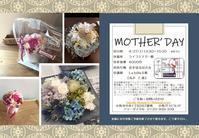 母の日フラワーアレンジ教室 - ショールーム日記 [加藤工業株式会社]