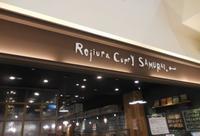 Rojiura Curry Samurai北広島店でスープカレーを楽しみました - ラベンダー色のカフェ time
