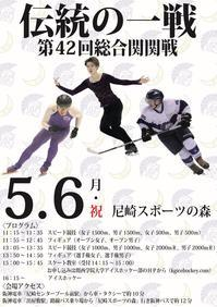 第42回総合関関戦 - KAISERS HOCKEY ALUMNI (blog)