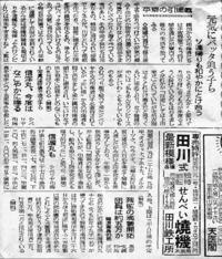 昭和24年9月28日毎日新聞 - LUZの熊野古道案内