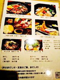 京都市 4年ぶりのお造り定食 ととや - 転勤日記