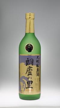 朗廬の里 大吟醸原酒 [山成酒造] - 一路一会のぶらり、地酒日記