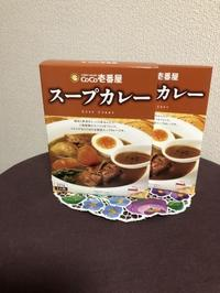 スープカレー美味しかったです。 - 秋田 蕗だより