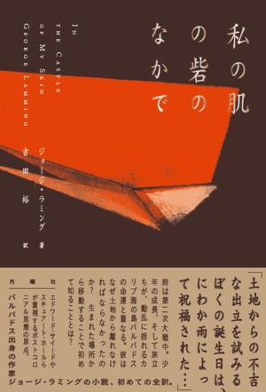 月曜社5月新刊:ジョージ・ラミング『私の肌の砦のなかで』吉田裕訳 - ウラゲツ☆ブログ