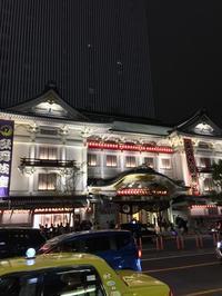 四月大歌舞伎(夜の部) - 旦那@八丁堀