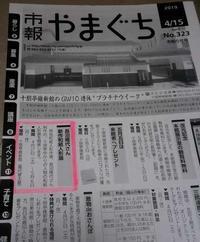 「長沼隆代・新作和紙人形展」のお知らせ - うつくしき日本