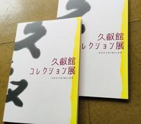久叡館コレクション展 - アトリエ造形美術