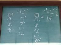 心に留まる言葉№38/来迎寺さんの掲示板から。 -  「幾一里のブログ」 京都から ・・・