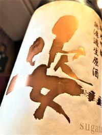 【日本酒】姿特別仕込純米吟醸無濾過生原酒栃木産夢ささら55磨き限定SPver30BY - 愉酒屋ノ熱血地酒伝 ver.1