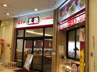 令和最初のランチ餃子の王将 - 麹町行政法務事務所