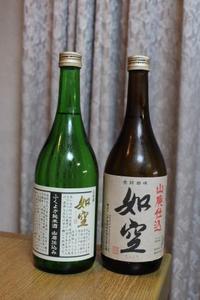 八戸酒造「如空山廃仕込」本醸造 - やっぱポン酒でしょ!!(日本酒カタログ)