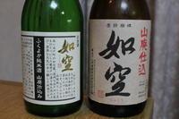 八戸酒造「如空山廃仕込」純米酒 - やっぱポン酒でしょ!!(日本酒カタログ)