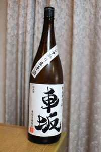 吉村秀雄商店「車坂中取り」純米吟醸生原酒 - やっぱポン酒でしょ!!(日本酒カタログ)