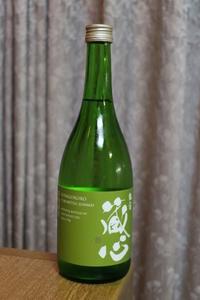 矢野酒造「肥前蔵心(くらごころ)」特別純米 - やっぱポン酒でしょ!!(日本酒カタログ)