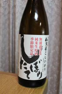 奥出雲酒造「仁多米しぼりたて」純米無濾過生原酒 - やっぱポン酒でしょ!!(日本酒カタログ)