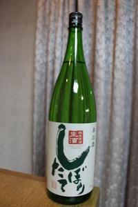 奥出雲酒造「しぼりたて」純米生原酒 - やっぱポン酒でしょ!!(日本酒カタログ)