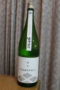 富士酒造「出雲富士山田錦限定」純米本生 - やっぱポン酒でしょ!!(日本酒カタログ)