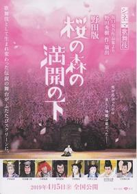 シネマ歌舞伎「野田版桜の森の満開の下」 - 麻生舎(あさぶや)日記 聞き耳ずきん