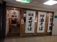 再再訪「まぜそば専門店 麺や太郎」「台湾まぜそば」クリーンナップをやっつけました。 - ワイン好きの料理おたく 雑記帳