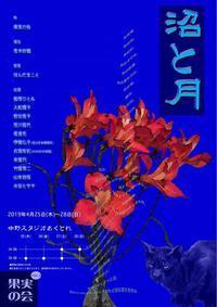 公演のお知らせ:『沼と月』『ファミ☆レス』 - WE are KASO JOGI 私たちは仮想定規です