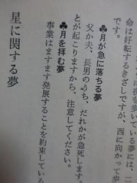 夢見の不思議 5 【天皇陛下とシャチの夢】 - RÖUTE・G DRIVE AFTER DEATH