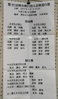 今後の試合予定とお休みのお知らせ - 大阪堺☆登美丘剣友会