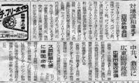 昭和24年9月28日の三日後 - LUZの熊野古道案内