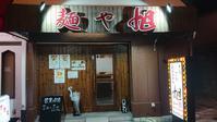 麺や旭@布施 - スカパラ@神戸 美味しい関西 メチャエエで!!