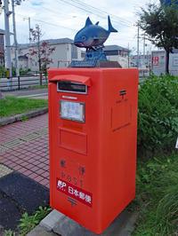 ポスト36_塩釜郵便局前ポスト - デザインスタジオ バオバブのスクラップブック