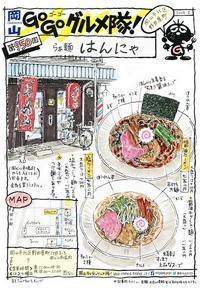 らぁ麺 はんにゃ - 岡山・Go Go グルメ隊!!