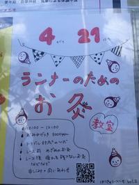 4月21日  「ランナーのためのお灸教室」募集中! - はりきゅう・メルモ