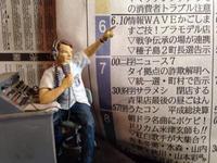 4月16日、NHK鹿児島 - マルタカヤ模型